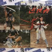 Long Road to Gallantry Original Lobby Cards (1984)