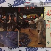 My Young Auntie (a.k.a. Fangs of the Tigress) Original Lobby Cards – Shaw Brothers (1981)