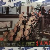Magnificent Wanderers Original Lobby Cards – Shaw Brothers, Fu Sheng (1977)