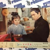 Return of the One-Armed Swordsman Set of 4 Original Lobby Cards, Shaw Brothers Studio (1969) [LCR248]