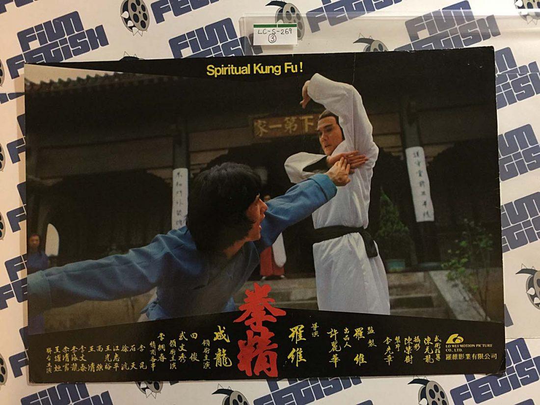 Spiritual Kung Fu Set of 3 Original Lobby Cards – Jackie Chan (1978) [LCS269]