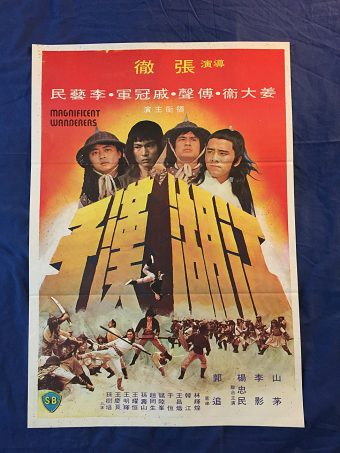 Magnificent Wanderers (a.k.a. Magnificent Kung Fu Warriors) 21 x 31 inch Original Movie Poster (1977)