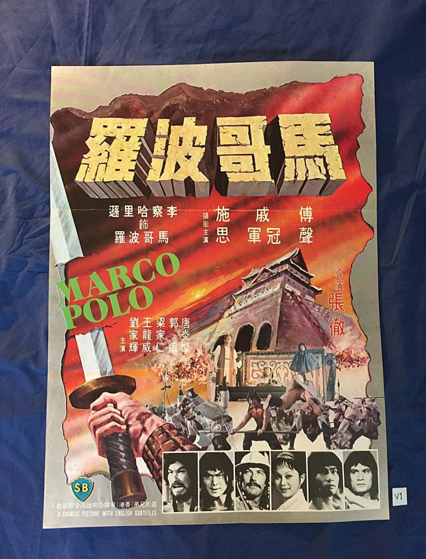 Shaw Brothers' Marco Polo (The Four Assassins) 21 x 29 inch Original Movie Poster (1975)
