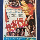 Ode to Gallantry 21 x 30 inch Original Movie Poster – Philip Kwok (1982)