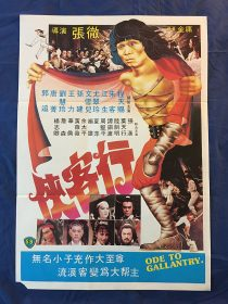 Ode to Gallantry 21 x 30 inch Original Movie Poster – Philip Kwok (1982)