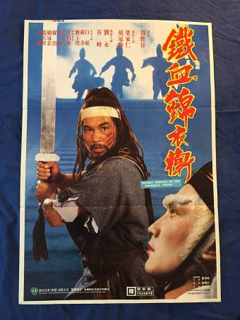 Secret Service of the Imperial Court (a.k.a. Police Pool of Blood) 21 x 31 inch Original Movie Poster (1984)