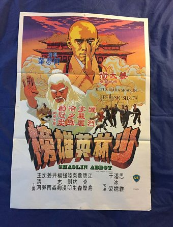Shaolin Abbot 21 x 31 inch Original Movie Poster (1979)