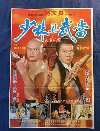 Shaolin and Wu Tang 21 x 31 inch Original Movie Poster (1983)