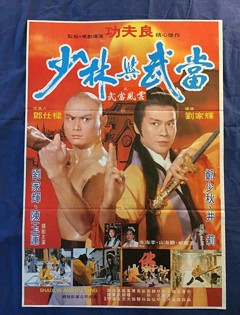 Shaolin and Wu Tang 21 x 31 inch Original Movie Poster (1983)