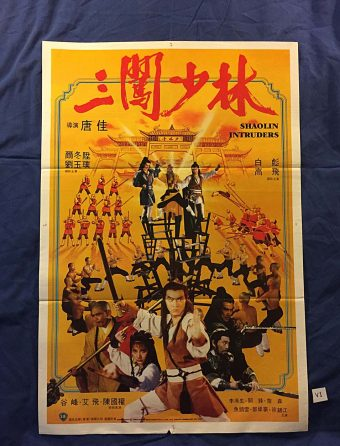 Shaolin Intruders 20 x 30 inch Original Shaw Brothers Movie Poster (1983)