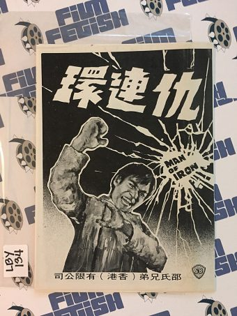 Man of Iron (Warrior of Steel) Original Press Booklet Shaw Brother (1972) LBY134
