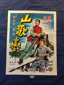 The Shepherd Girl 21 x 28 inch Original Movie Poster Shaw Brothers (1964)
