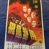 Legend of the Fox 20×31 inch Original Movie Poster, Chang Cheh (1980)