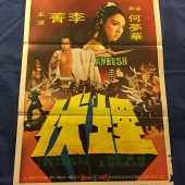 Ambush 21×31 inch Original Movie Poster, Shaw Brothers (1973)