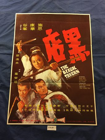 The Black Tavern 21 x 29 inch Original Movie Poster Shaw Brothers (1972) PTR130