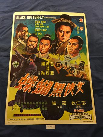 Black Butterfly 21×31 inch Original Movie Poster Lo Wei Sammo Hung (1968)