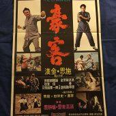 The Champion (Shanghai Lil) 21×31 inch Original Movie Poster (1973) PTR139
