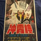 House of Traps 21×31 inch Original Movie Poster, Chang Cheh (1982)