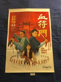 The Crimson Charm 21×31 inch Original Movie Poster – Shaw Brothers (1971)