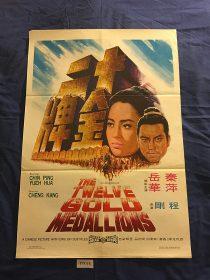 The Twelve Gold Medallions 21×30 inch Original Movie Poster (1970)