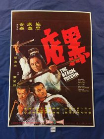 The Black Tavern 21 x 29 inch Original Movie Poster Shaw Brothers (1972) PTR16