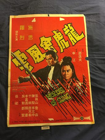 Heroes of Sung 21×30 Original Movie Poster Shaw Brothers Lo Lieh (1973)