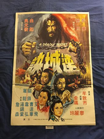 A Deadly Secret 21×31 inch Original Movie Poster Shaw Brothers (1980)