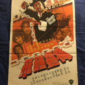 The Convict Killer (Iron Chain Fighter) 21×31 inch Original Movie Poster