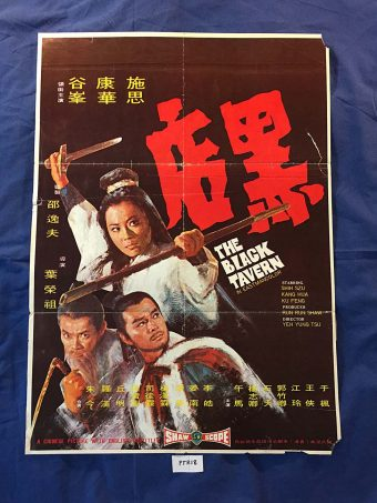 The Black Tavern 21 x 29 inch Original Movie Poster Shaw Brothers (1972) PTR18