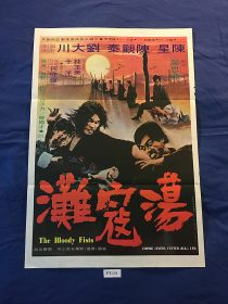 The Bloody Fists 21×30 inch Original Movie Poster Chen Kuan Tai (1972)