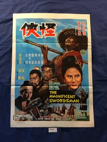 The Magnificent Swordsman 21 x 30 inch Original Movie Poster (1968) PTR21