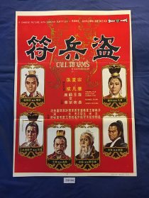 Call to Arms 21×30 inch Original Movie Poster, Shaw Brothers (1973)
