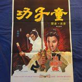 The Mighty One 21 x 30 inch Original Movie Poster, Joseph Kuo (1971)