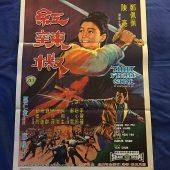 That Fiery Girl 21×30 inch Original Movie Poster, Pei-Pei Cheng (1968)