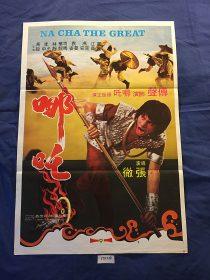 Na Cha the Great 21×31 inch Original Movie Poster Fu Sheng (1974)