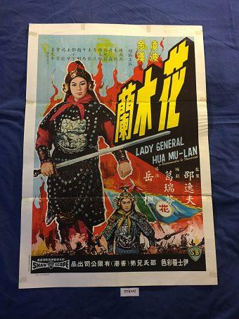 Lady General Hua Mu Lan 21×30 Original Movie Poster Shaw Brothers (1964)