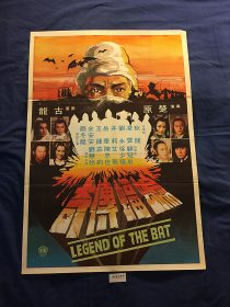 Legend of the Bat 21 x 31 inch Original Movie Poster Shaw Brothers (1978)