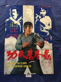 Jeet Kune the Claws and the Supreme Kung Fu 20 x 30 inch Original Poster [PTR25]