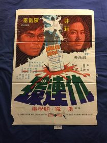 Man of Iron 21×30 inch Original Movie Poster Shaw Brothers (1972)