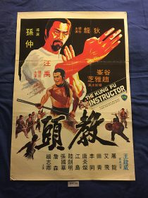 The Kung Fu Instructor 21×31 inch Original Movie Poster, Ti Lung (1979)