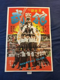 The Martial Club 21×31 inch Original Movie Poster, Shaw Brothers (1981)