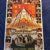 The Emperor and His Brother 20 x 30 inch Original Movie Poster (1981)