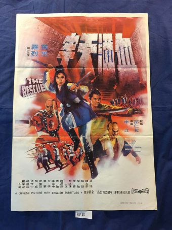 The Rescue 20 x 29 inch Original Movie Poster Shaw Brothers Lo Lieh (1971) PTR33