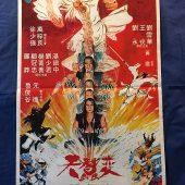 Bastard Swordsman 21 x 31 inch Original Movie Poster Shaw Brothers (1983) PTR34