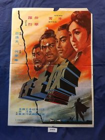 The Long Chase 21 x 30 inch Original Movie Poster, Shaw Brothers (1971) [PTR39]
