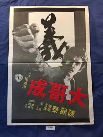 Big Brother Cheng 21 x 31 inch Original Movie Poster Shaw Brothers (1975)