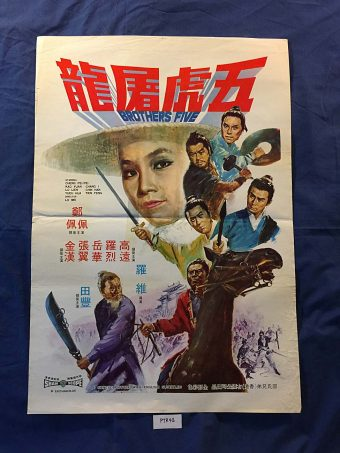 Brothers Five 21 x 31 inch Original Movie Poster, Shaw Brothers (1970) [PTR42]