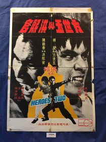 Heroes Two (aka Kung Fu Invaders) 21 x 31 in. Original Movie Poster (1974) PTR44