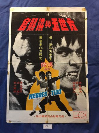 Heroes Two (aka Kung Fu Invaders) 21 x 31 in. Original Movie Poster (1974) PTR44