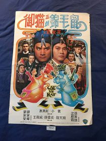 Cat vs. Rat 21 x 31 inch Original Movie Poster Fu Sheng (1982) [PTR47]
